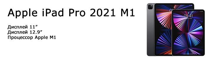 iPad Pro 2021 M1